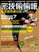 密技偷偷報:年度精悍練功版Ver 3.0
