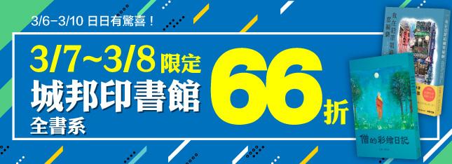(中BN)會員日x國際書展-3/7馬可孛羅全書系72折