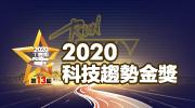 2020科技趨勢金獎