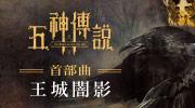 奇幻基地《五神傳說首部曲:王城闇影》新書推薦書展‧75折起