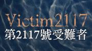 懸案密碼8:第2117號受難者