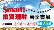 SMART智富投資理財春季書展