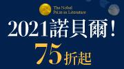 2021諾貝爾獎