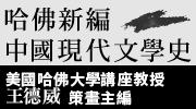 第一本最創新, 多元,好看的「中國現代文學史」。