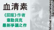 麥田出版《血清素》延伸書展