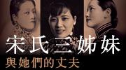 《鴻》《毛澤東》《慈禧》暢銷傳記作家/張戎 暌違六年最新重磅巨作