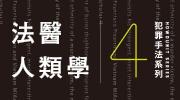 麥田出版《犯罪手法系列4-法醫人類學》延伸書展‧75折起