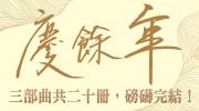《慶餘年》系列3本75折